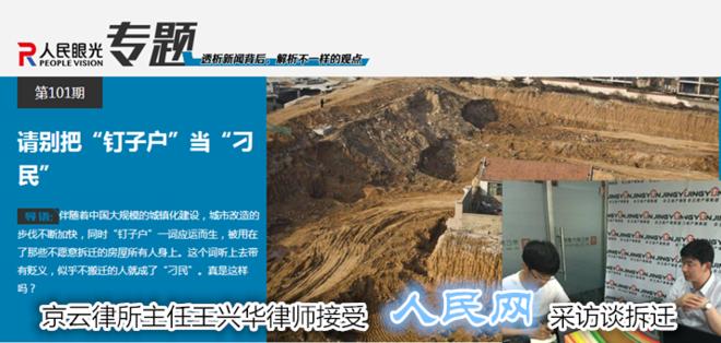 关于拆迁方面问题人民网记者采访京云拆迁维权律师团王兴华主任律师