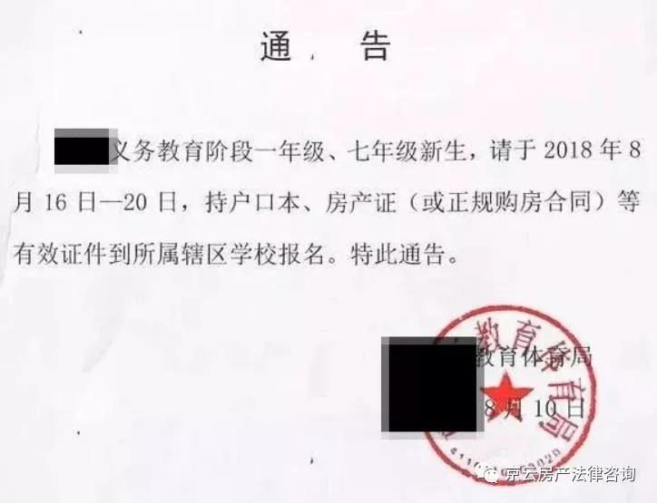 商品房为什么房产证迟迟无法办理?京云律师集团建议业主的维权方案
