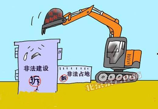 """养殖场、房屋拆迁被认定的违章建筑 拆迁律师提示 """"不一定是真违章建筑"""""""