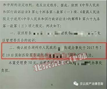 <a href=https://www.jingyunlvshi.com/lawyers/ target=_blank class=infotextkey>拆迁律师</a>