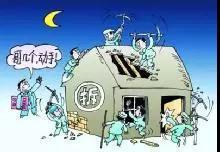 房屋拆迁律师 | 违法拆迁造成的损失可以获得哪些赔偿?