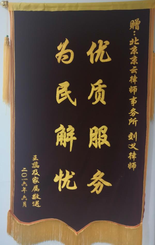 2016年6月当事人赠送北京京云律师事务所刘义律师旌旗