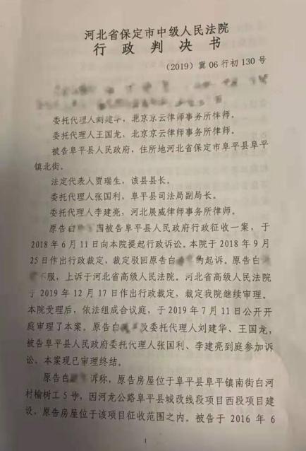 河北保定违法征收房屋已建成公路 京云拆迁律师代理获胜诉