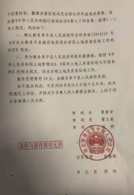京云<a href=https://www.jingyunlvshi.com/lawyers/ target=_blank class=infotextkey>拆迁律师</a><a href=https://www.jingyunlvshi.com/remove/House/ target=_blank class=infotextkey>房屋拆迁</a>案例