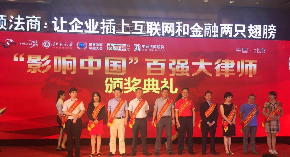 """王兴华主任荣获2015年第七届世界法商金融大会""""百强大律师"""""""