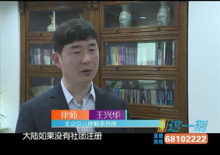 """王兴华律师被邀约为北京电视台《生活这一刻》栏目""""特邀嘉宾"""""""