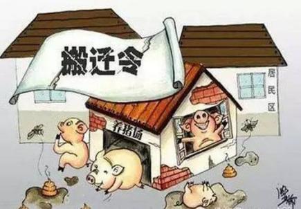 养殖场拆迁?哪几类养殖场拆除关停可以得到补偿?