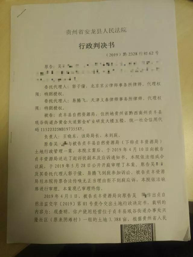 政府征收土地程序违法 法院判决撤销责令交出土地行政决定书
