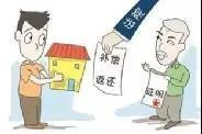 多年前购买农村房屋遇拆迁 原房主前来索要拆迁补偿款是否合理?