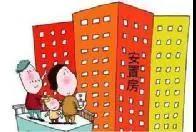 房屋拆迁优惠购房指标也是一种财产权利,他人不可随意占用!