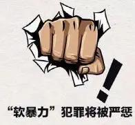 """房屋拆迁遇""""软暴力""""影响正常生活 京云律师助追施暴方刑责"""