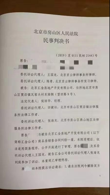 【京云房产律师案例】买商品房交了首付不能办房贷,法院判决退款!