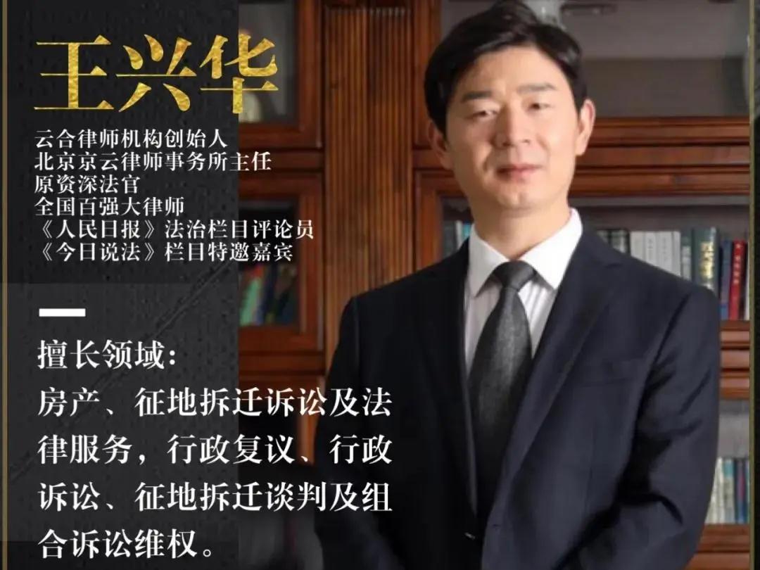 北京京云律师事务所王兴华主任