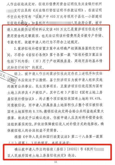 对区政府作出《征收补偿决定书》不服,行政复议认定违法!