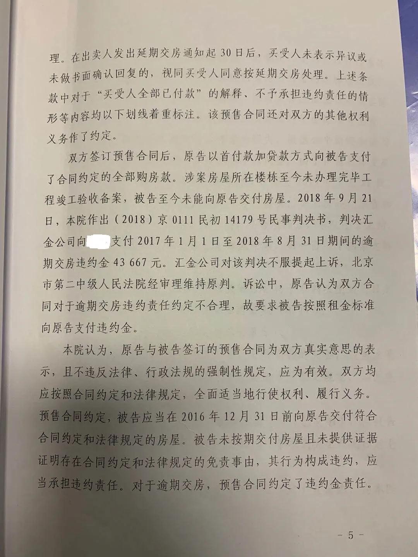 北京房山世界名园小区延期交房,一个案子开庭4次,违约金增加4倍!