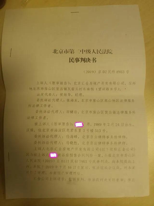 北京房山世界名园小区延期交房,判开发商承担违约责任