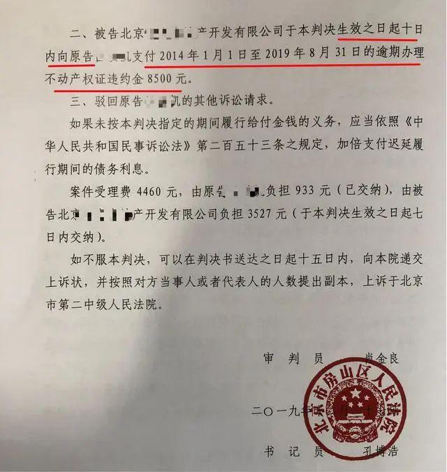 北京房山世界名园逾期办证5年,开发商只给300元违约金?