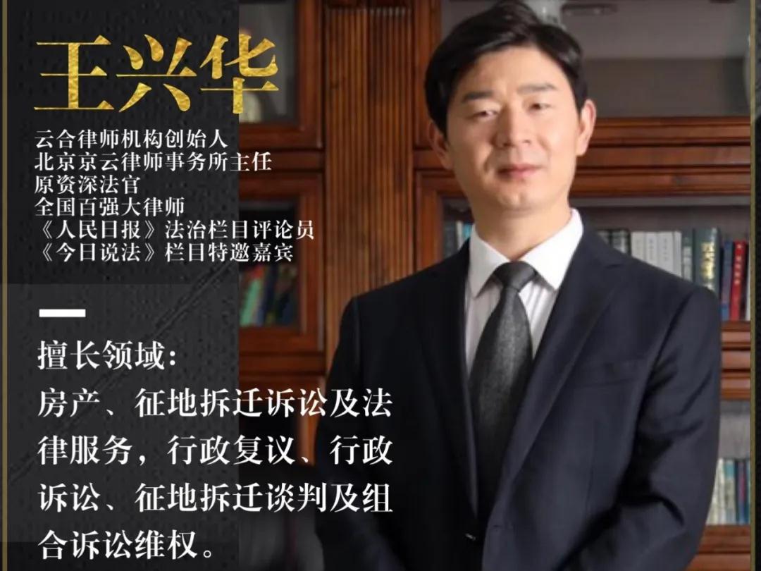 《律师帮帮忙》栏目特邀京云律所王兴华律师讲解