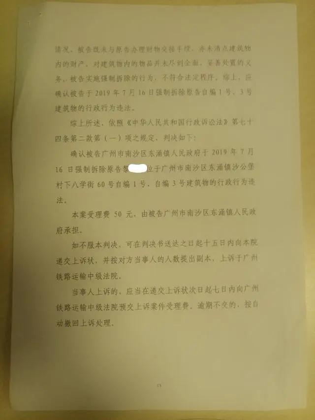 因拆除程序违法,法院判决广州南沙区D镇政府<a href=https://www.jingyunlvshi.com/remove/force/ target=_blank class=infotextkey>强拆</a>违章建筑违法!