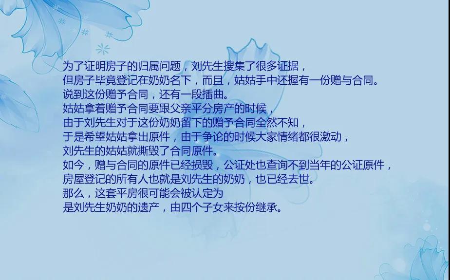 """20年错误登记,房子到底归谁?北京京云律所王兴华主任律师录制北京电视台""""律师帮帮忙节目""""特辑!"""