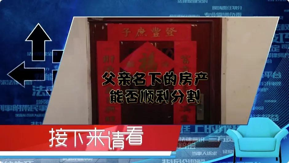 王兴华主任解析:再婚夫妻一方离世 房屋产权该由谁继承