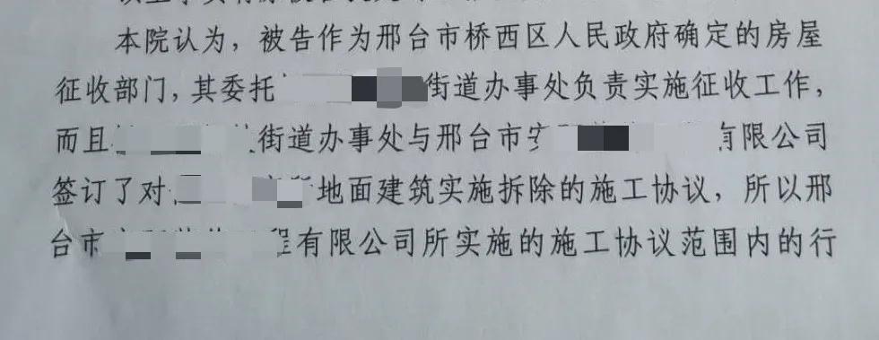 违法强拆还是意外事件?京云律师代理胜诉确认房屋拆迁违法