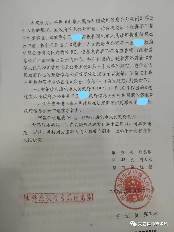 """""""信息公开内容""""答非所问,河北唐山法院判原告王某胜诉"""