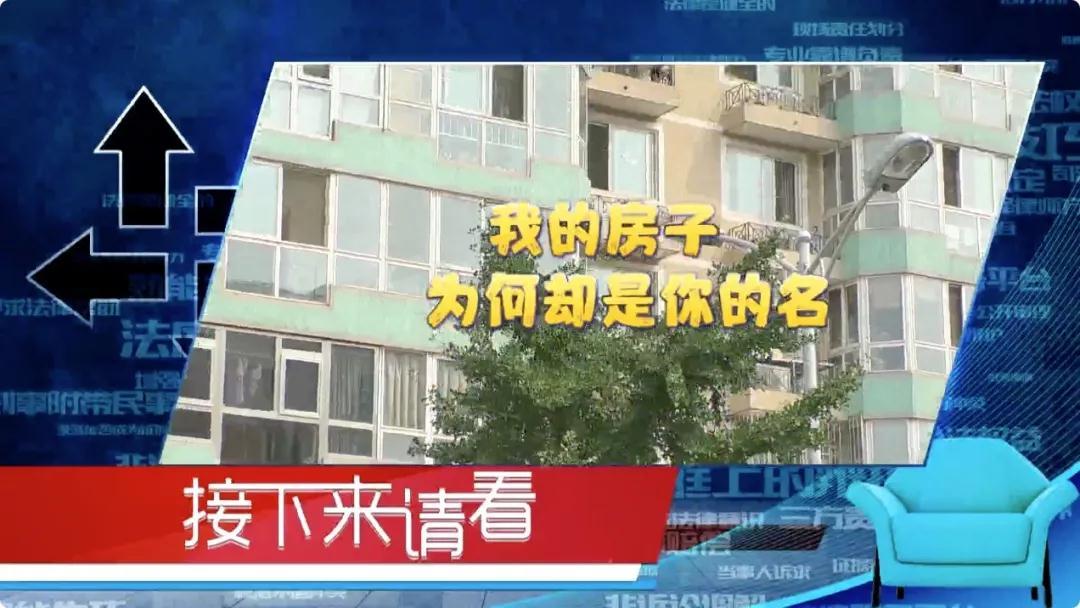 自家出资购买商品房却是他人名,王兴华律师在北京电视台《律所帮帮忙》支招维权